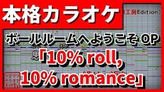 【フル歌詞付カラオケ】10% roll, 10% romance【ボールルームへようこそOP】(UNISON SQUARE GARDEN)