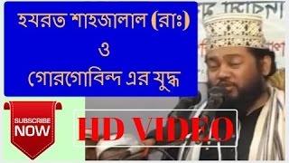হযরত শাহজালাল (রাঃ) ও গোরগোবিন্দ এর যুদ্ধ | Maolana Tarek MONOWAR New Bangla Waz
