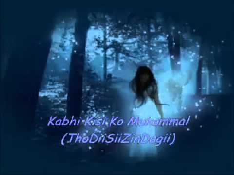 Kabhi kisi ko mukamal jaha nahi milta