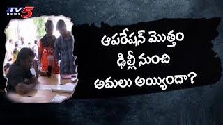 కోట్లకు మించిన కరక్కాయ స్కాంలో ట్విస్ట్! | FIR