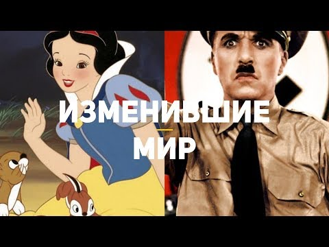ОНИ ИЗМЕНИЛИ МИР | 5-я часть 100 фильмов, изменивших мир