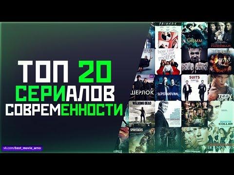 ТОП 20 СЕРИАЛОВ 21 ВЕКА