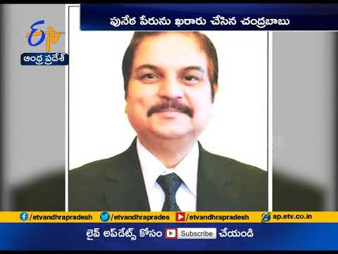 IAS Officer Anil Chandra Punetha Appointed as New Chief Secretary of AP