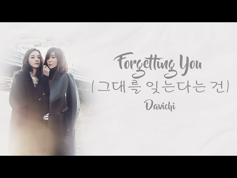 Forgetting You (그대를 잊는다는 건) - Davichi (다비치) [HAN/ROM/ENG COLOR CODED LYRICS]