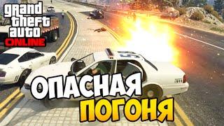 GTA 5 Online (PC) #19 - Опасная погоня (60 fps)