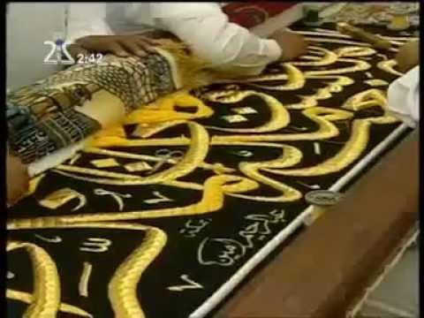 documentary Film on the Covering of the Kaaba Kiswa Factory History & Manufacture English Version