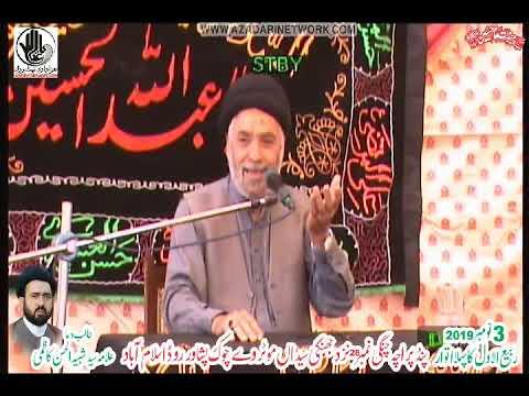 Alama Muhammad Hussain Kazmi || Majlis 3 Nov 2019 (Rabi Awal ka Pehla Itwar) Pind Paracha RWP ||