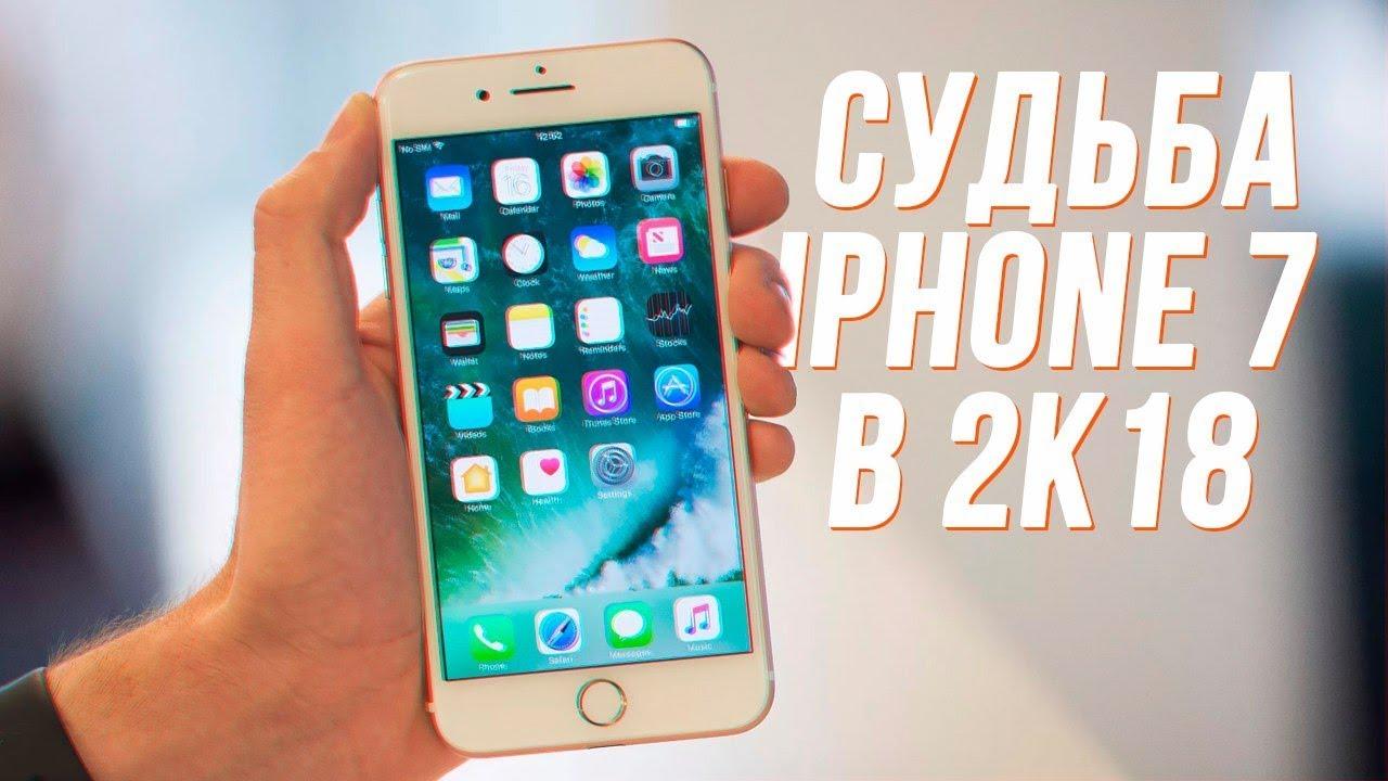 Сколько стоит айфон 7 в москве 2018