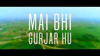 Main Bhi Gurjar Hoon Addy Nagar Ft. Khatri (Teaser)