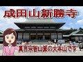 """成田山 """"金剛王院新勝寺、のーまく さんまんだー・・・"""""""