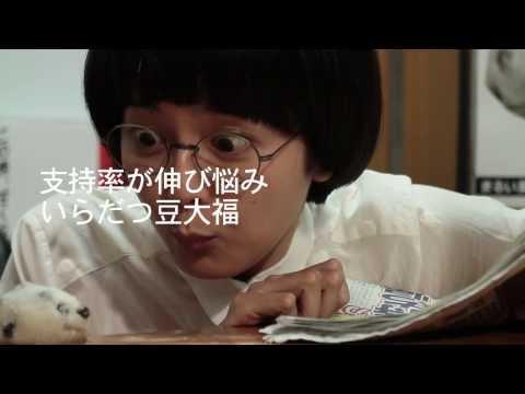 「豆大福ものがたり」予告編