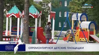 Отремонтируют детские площадки | Новости сегодня | Происшествия | Масс Медиа