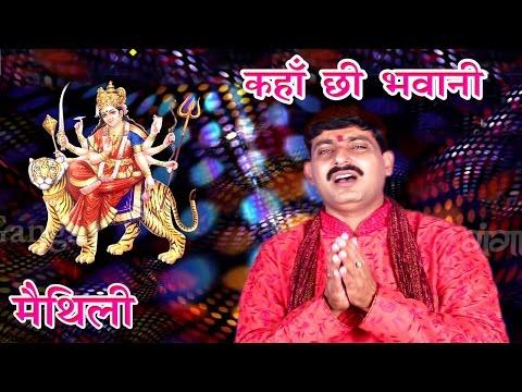 कहा छी भवानी -  Ram Babu Jha Devigeet | Maithili Devigeet 2017 | Maithili Songs |
