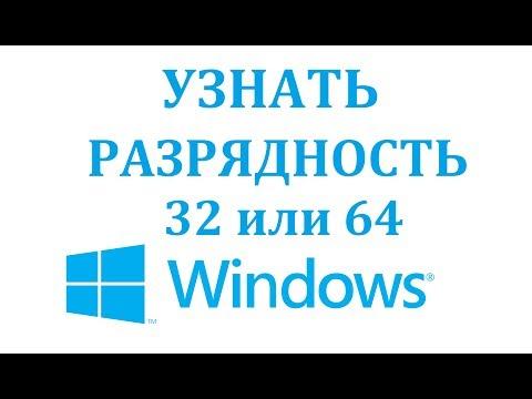 Как узнать сколько бит (разрядность) в windows 32 или 64