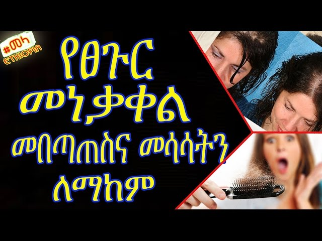 ETHIOPIA- Effective hair care in Amharic