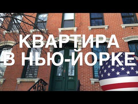 КВАРТИРА В НЬЮ-ЙОРКЕ / APARTMENT TOUR NEW YORK