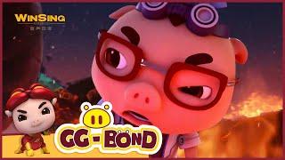 GG Bond - Agent G 《猪猪侠之超星萌宠》EP40