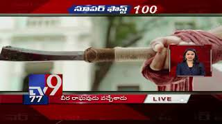 Super Fast 100 || Speed News || 16-08-2018