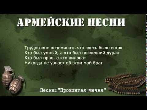Военные, армейские песни - Проклятая чечня