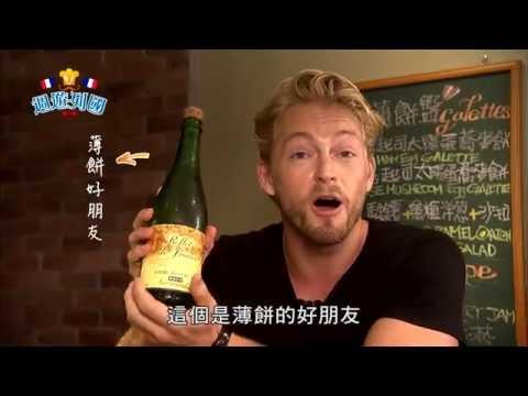 台灣-週遊列國-EP 04 法國sweet+lalos+薄餅 法比歐