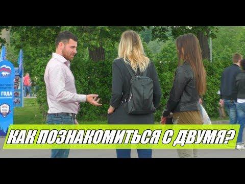 Как знакомиться, если девушка с подругой? / ПИКАП ПРАНК