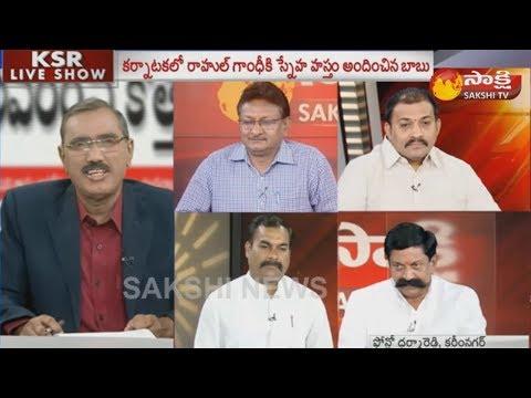 KSR Live Show: తెలుగు స్టేట్స్ లో బీజేపీ ప్లాన్ ఏంటీ..? - 26th June 2018