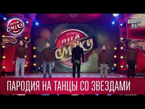 Пародия на Танцы со звездами с Дмитрием Комаровым