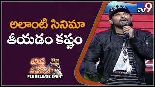 Allu Arjun about Sharwanand at Padi Padi Leche Manasu Pre Release Event