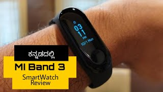 Mi Band 3 Review | Kannada |Specs | The Best Smart Watch | Best Budget Smart Watch | V Tech Kannada