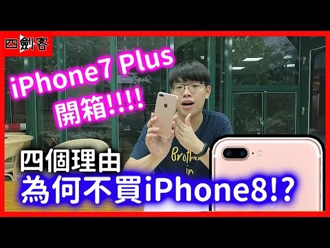 【四劍客】iPhone7 Plus開箱!四個理由-為何不買iPhone8!?