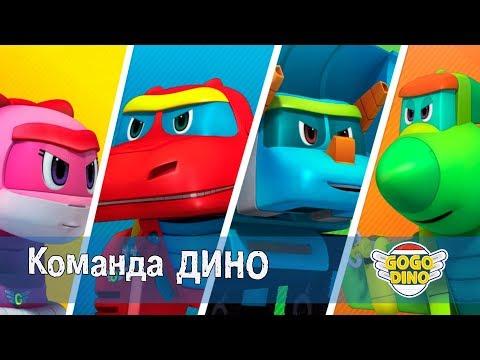 Команда ДИНО - ТРЕЙЛЕР - мультфильм для детей
