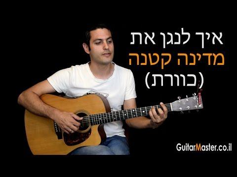 איך לנגן את מדינה קטנה של כוורת - שיעור גיטרה