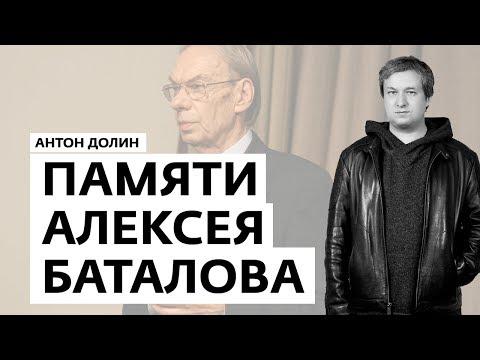 Антон Долин об Алексее Баталове