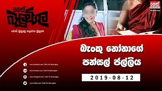 Neth Fm Balumgala  2019-08-12