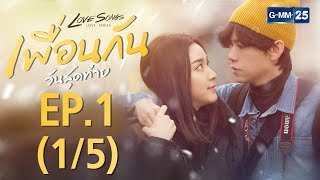 Love Songs Love Series ตอน เพื่อนกันวันสุดท้าย EP.1 [1/5]