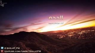 الدحه - سلطان حمود