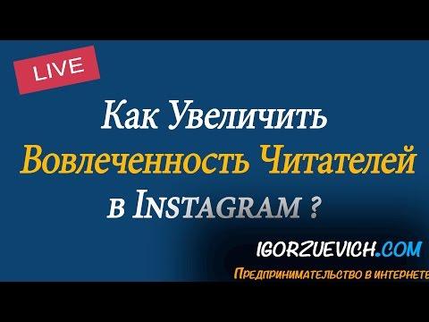 Как Увеличить Вовлеченность Читателей в Инстаграм? | Игорь Зуевич Instagram Live