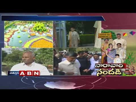 CM Chandrababu Naidu Sankranti Celebrations At Naravaripalli | ABN Telugu