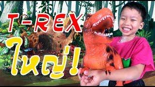 น้องคุณ รีวิวไดโนเสาร์ T-REX ยักใหญ่ มีเสียงร้องได้ด้วย | Nong Khun Khun