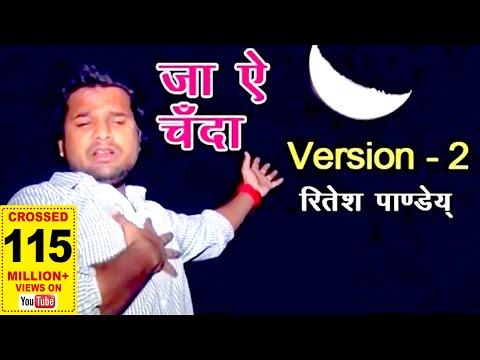 New SAD SONG -  ऐ चँदा - Ritesh Pandey - Ja Ae Chanda - Bhojpuri Sad Songs thumbnail