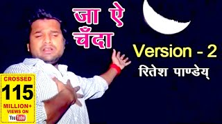 New SAD SONG - जा ऐ चँदा - Ritesh Pandey - Ja Ae Chanda - Bhojpuri Sad Songs 2016 New