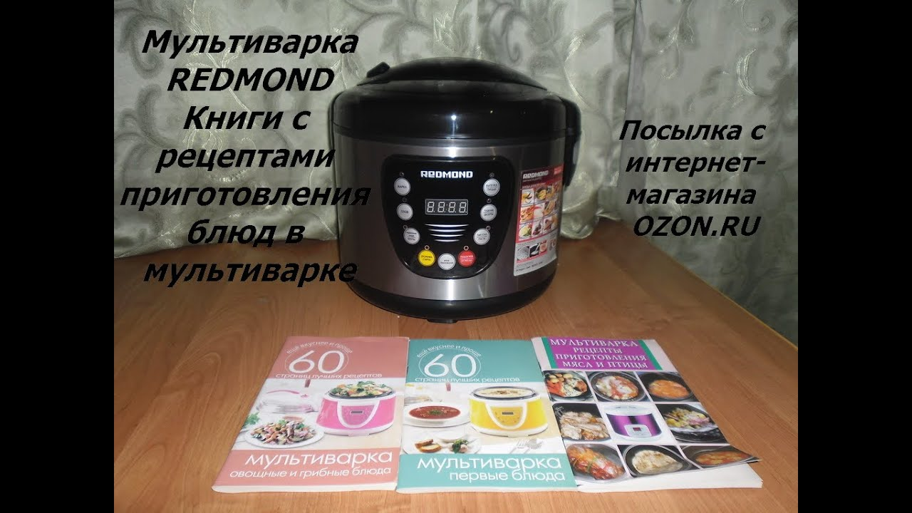 Рецепты к мультиварке редмонд rmc-m4515