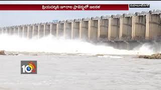 Jurala Project Brimming With Water Due To Huge Inflow | #Jurala Project | Mahabubnagar | 10Tv