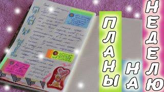 План на неделю. serial5.ru