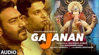 GAJANAN Full Audio Song | Ajay Devgn | Sukhwinder Singh | Jeet Gannguli | Lalbaugcha Raja | T-Series
