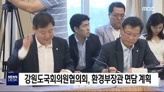 도국회의원들, 환경부장관 현안 해결 압박(일)