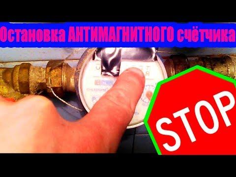 Как остановить водосчетчик без магнита в домашних условиях 424
