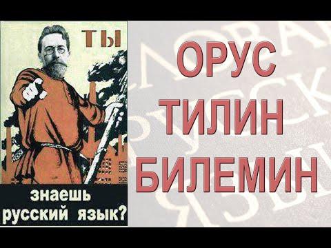 Орус тилин билемин Курс русского языка