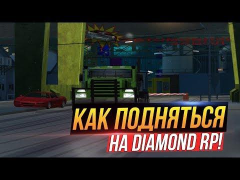 DIAMOND RP | КАК БЫСТРО ПОДНЯТЬ ДЕНЕГ БЕЗ ЛОВЛИ?
