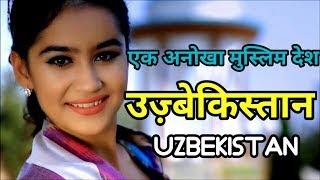 उज़्बेकिस्तान के इस विडियो को लोग देखने के लिए तरस रहे है    Amazing Facts about Uzbekistan in hindi